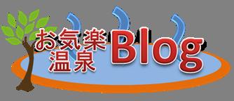 お気楽温泉ブログのイメージ