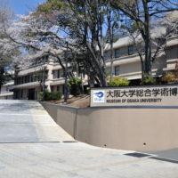 大阪大学総合学術博物館